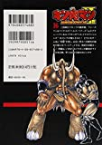 Superman Tag Hen 16 of Kinnikuman II ultimate (Playboy Comics) (2008) ISBN: 4088574885 [Japanese Import]