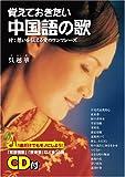 CD付 覚えておきたい中国語の歌