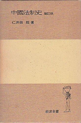 中国法制史 (1963年) (岩波全書)