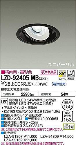 DAIKO LEDユニバーサルダウンライト (LED内蔵) 電源別売 精肉用高彩色 埋込穴Φ150 LZD92405MB ※受注生産品 B07K2SDYN8