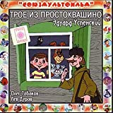 Three From Prostokvashino (In Russian)