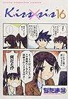 Kiss×sis 第16巻