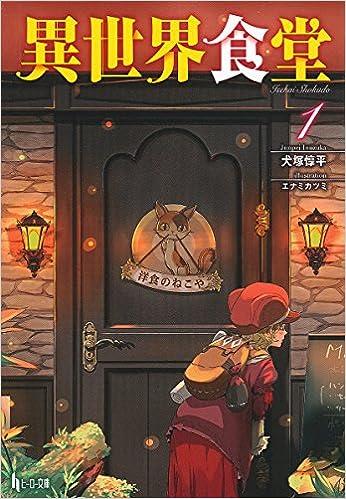 漫画&アニメ化!読むだけで腹が減る飯テロ小説『異世界食堂』