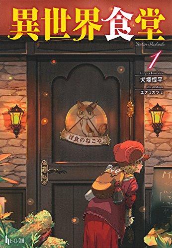 異世界食堂 1 (ヒーロー文庫) | 'Isekai Shokudo' (Alternate-World Restaurant) - Originale Light Novel aus der Webseite 'Lasst uns ein Roman Autor werden'