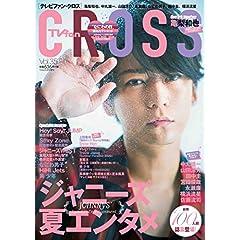 TV fan CROSS 表紙画像