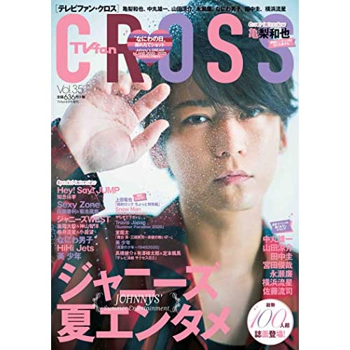 TV fan cross Vol.35 表紙画像