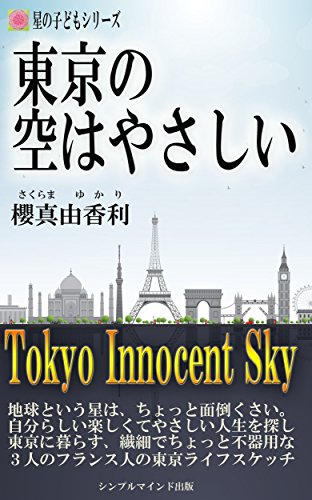 Tokyo Innocent Sky (Japanese Edition)