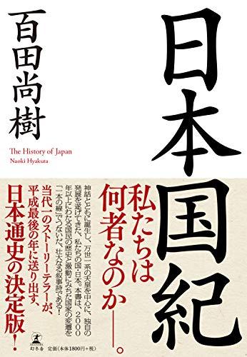 日本国紀 / 百田尚樹