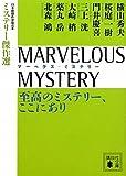 MARVELOUS MYSTERY 至高のミステリー、ここにあり ミステリー傑作選 (講談社文庫)