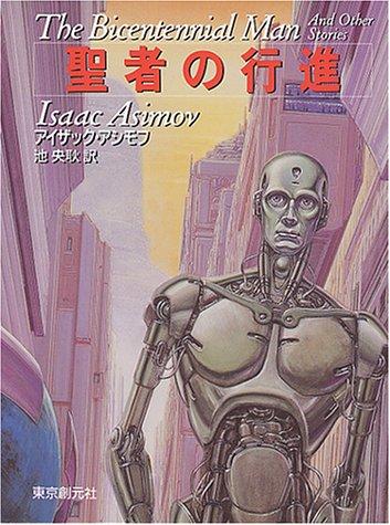 聖者の行進 (創元SF文庫)