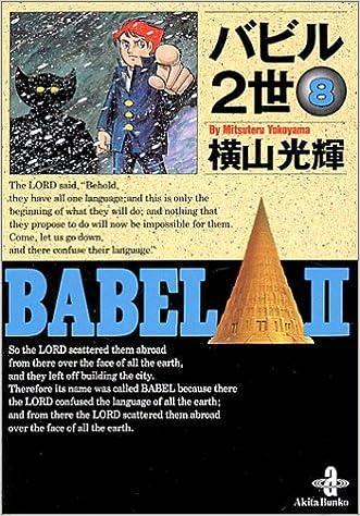 バビル2世 (8) (秋田文庫)   横...