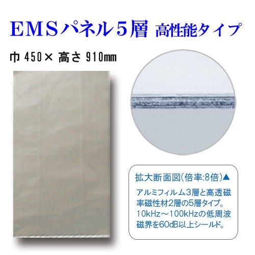 (訳ありセール 格安) EMSパネル5層-高性能タイプ(低周波磁界対策)450×910mm B00QANAE2A B00QANAE2A 02 巾450×長さ910mm 02 巾450×長さ910mm, Nakama28:85d11ba8 --- a0267596.xsph.ru