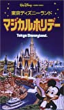 東京ディズニーランド・マジカルホリデー [VHS]