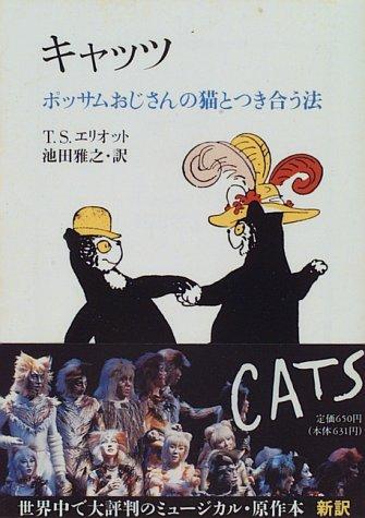 キャッツ―ポッサムおじさんの猫とつき合う法 (ちくま文庫)