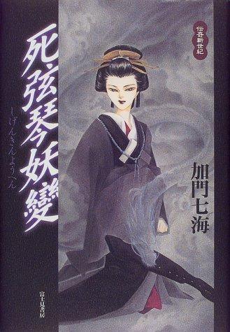 死弦琴妖変 (伝奇新世紀)