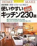 使いやすいキッチン230選―新築・リフォームに役立つ (ホームメイク)