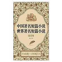 中国著名短篇小说 · 世界著名短篇小说