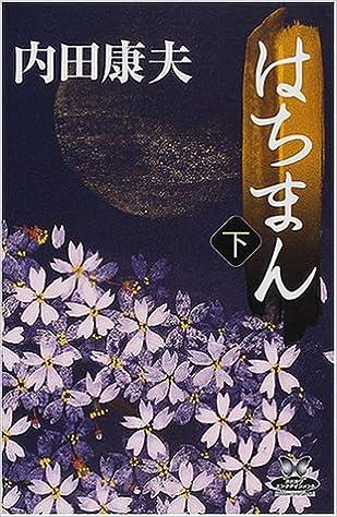 Book's Cover of はちまん (下) (カドカワ・エンタテインメント) 単行本 – 2001/2/23