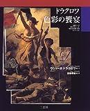 ドラクロワ 色彩の饗宴 (ART&WORDS)
