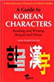 A Guide to Korean Characters, Bruce K. Grant, 0930878132