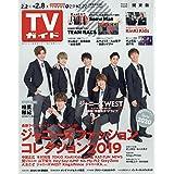 週刊TVガイド 2019年 2/8号