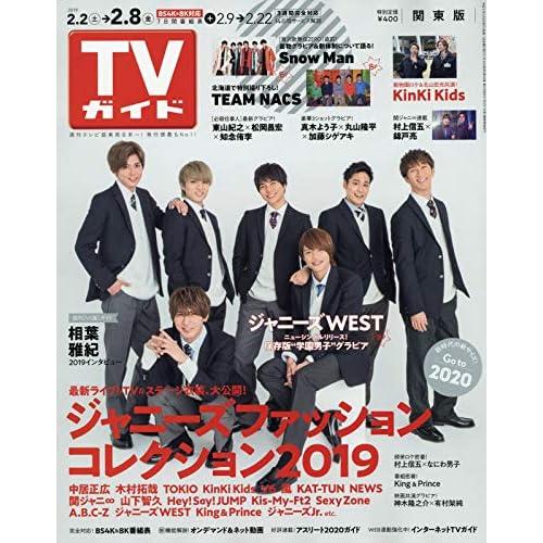 週刊TVガイド 2019年 2/8号 表紙画像