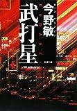 武打星 (新潮文庫)