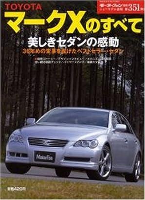 TOYOTAマークXのすべて (ニューモデル速報 (第351弾)) (大型本)