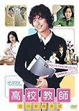 [DVD]高校教師 恋の教育実習