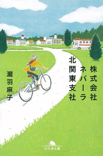 株式会社ネバーラ北関東支社 (幻冬舎文庫)