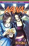 Nana (7) (りぼんマスコットコミックス―クッキー (1413))