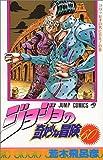 ジョジョの奇妙な冒険 60 (ジャンプコミックス)