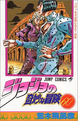ジョジョの奇妙な冒険 (60) (ジャンプ・コミックス)
