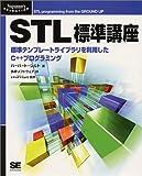 STL標準講座―標準テンプレートライブラリを利用したC++プログラミング (Programmer's SELECTION)