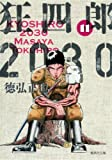 (20-34 and Shueisha Bunko) 2030 11 Kyoushirou (2011) ISBN: 4086192071 [Japanese Import]