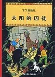 les aventures de tintin le temple du soleil edition en langue chinoise