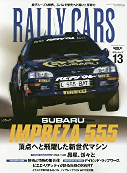 RALLY CARS - ラリーカーズ - Vol.13 SUBARU IMPREZA 555