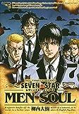 SEVEN☆STAR MEN SOUL(7) (ヤンマガKCスペシャル)