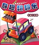 Trolltech looking through the kaleidoscope of music series: transport articles(Chinese Edition)