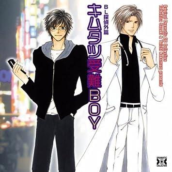 Bl Tanteigaihen Kimutatsu Junan Boy - Drama CD - Amazon com Music