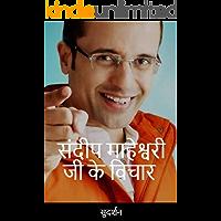 Sandeep Maheshwari Ji Ke Vichar (Hindi Edition)
