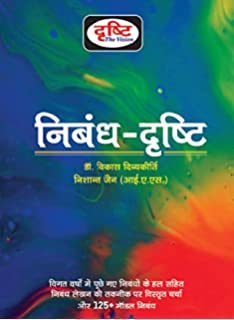 buy upsc mains eng hindi essay questions papers book online at  nibandh drishti