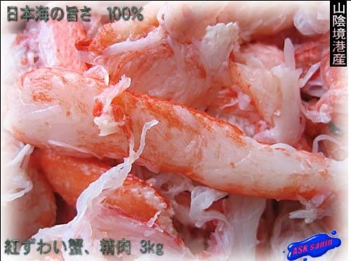 紅ずわい蟹 精棒500g 山陰境港産