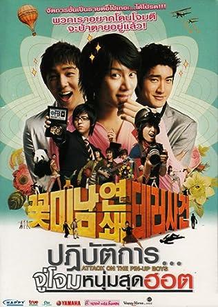 Amazon com: Attack on the pin-up boys (Korean Movie, Korean/Thai