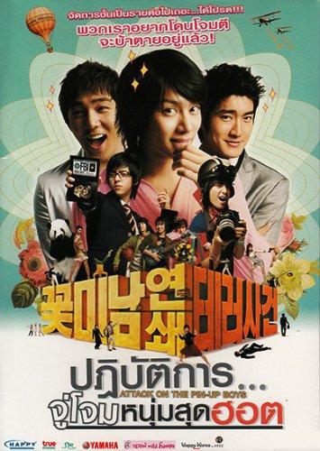 Attack on the pin-up boys (Korean Movie, Korean/Thai Audio w. English/Thai Sub)