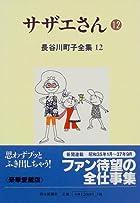 長谷川町子全集 (12)  サザエさん 12