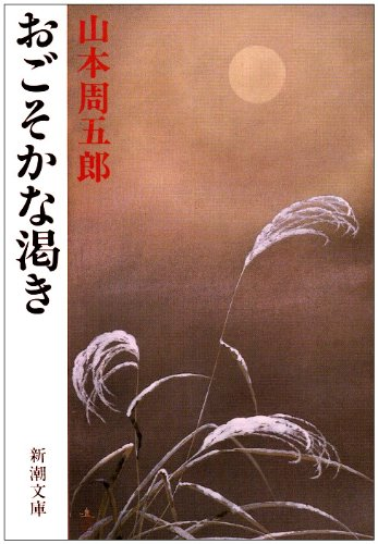 Ogosoka na kawaki [Japanese Edition]