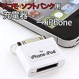 ラスタバナナ iPhone/iPod充電変換アダプタ ドコモ/ソフトバンク用 ホワイト RB9PZ83