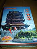 Journey in China –Wuhan Yellow Crane Tower DVD