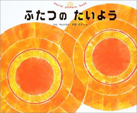 ふたつのたいよう (world picture book)